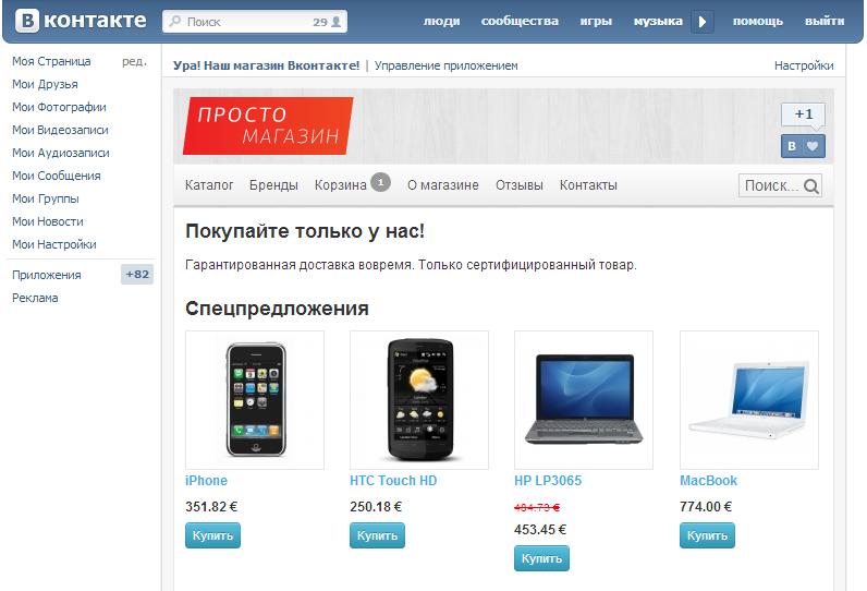 Сделать сайт - магазин севастопольское авиационное предприятие официальный сайт