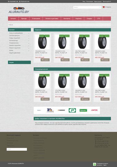 Как сделать сайт магазина автозапчастей сделать скриншот всей страницы сайта joxi