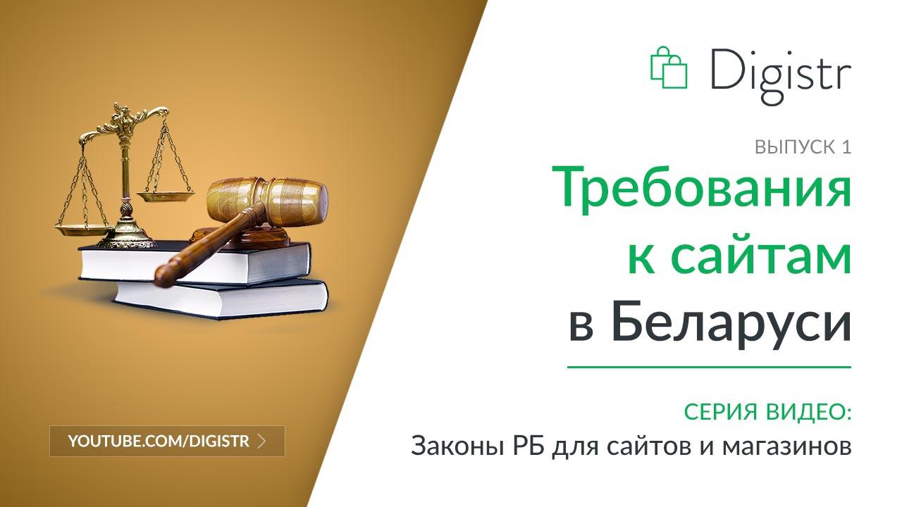 e92ff9447b69 Как открыть интернет-магазин в Беларуси. Открытие интернет-магазина ...