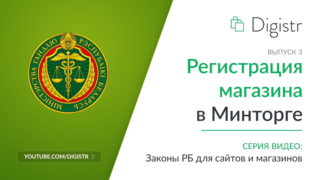 Как открыть интернет-магазин в Беларуси. Открытие интернет-магазина ... d7408d5355e9d