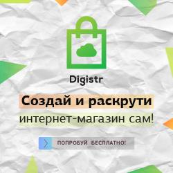 Создай и раскрути интернет-магазин сам!