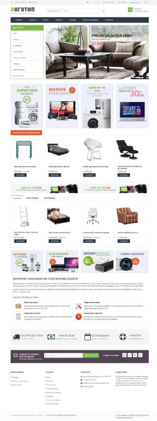 Создание интернет-магазина бесплатно на платформе Digistr. Создать ... 60c577c991e46