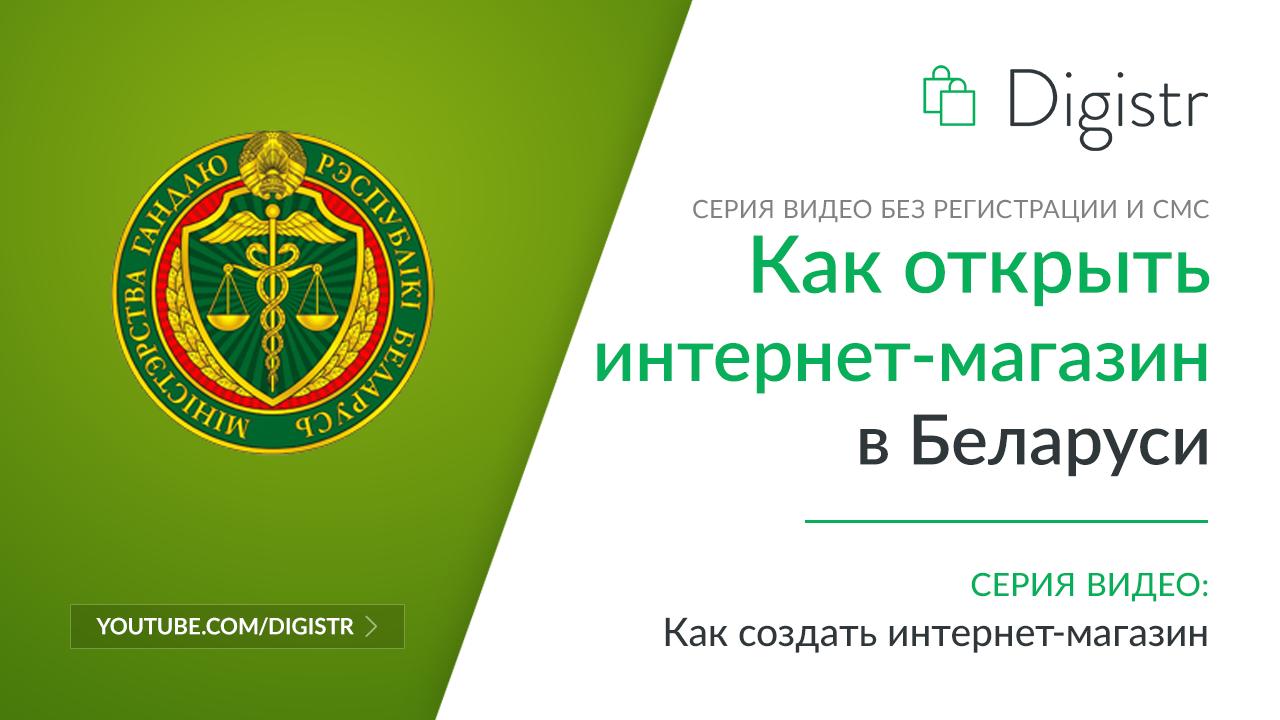 Как открыть интернет-магазин в Беларуси. Открытие интернет-магазина в РБ.  Как сделать интернет-магазин. Как открыть свой бизнес. d054e703ae9